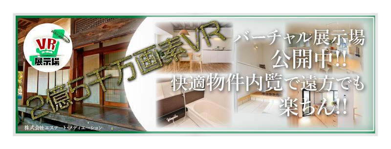 VR展示場バナー